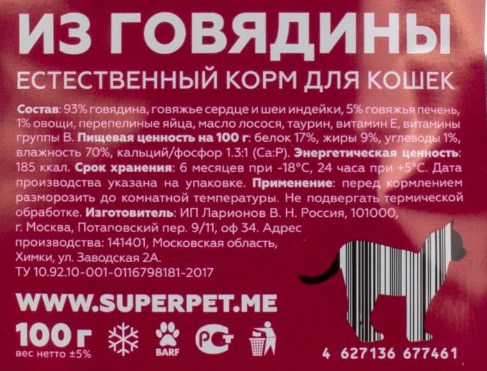 Состав корма SUPERPET